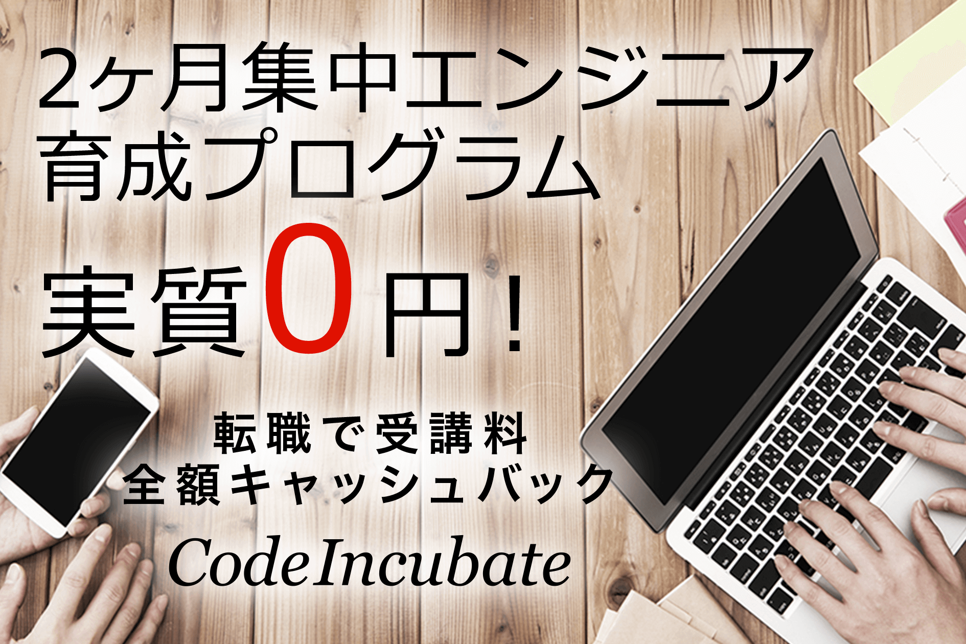 CodeIncubate